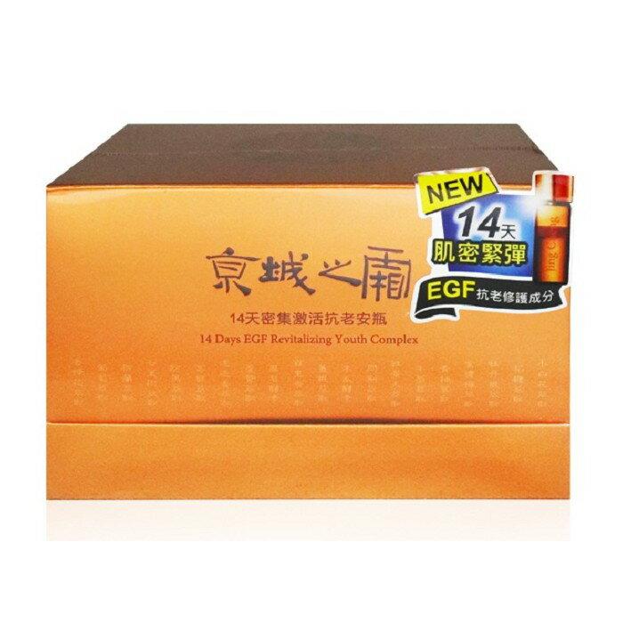牛爾 京城之霜14天密集激活抗老安瓶 14瓶/盒【i -優】