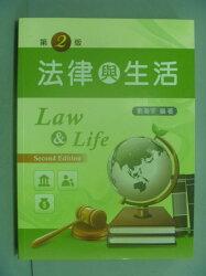 【書寶二手書T4/法律_QHA】法律與生活(第二版)_劉瀚宇
