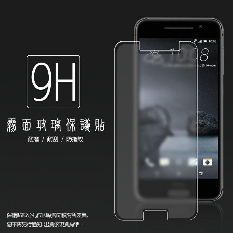 霧面鋼化玻璃保護貼 HTC One A9 抗眩護眼/凝水疏油/手感滑順/防指紋/強化保護貼/9H硬度/手機保護貼/耐磨/耐刮