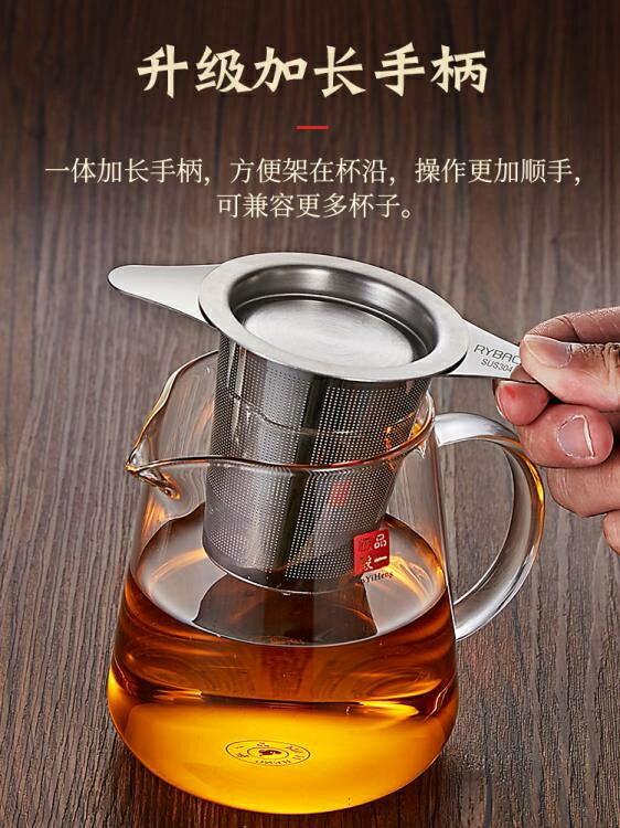 茶濾器 漏網不銹鋼茶漏神器茶濾 茶葉過濾器杯茶泡茶 濾茶配件茶具隔濾網【全館免運】