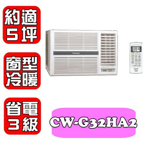 滿額最高折$1000★國際牌《約適5坪》冷暖窗型冷氣右吹【CW-G32HA2】