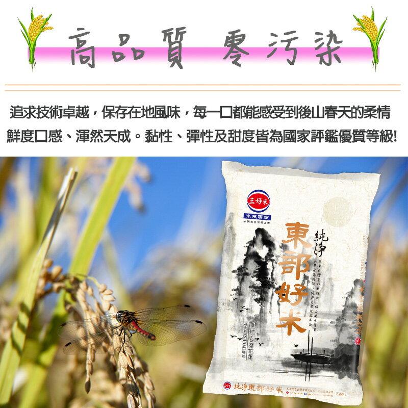 【三好米】純淨東部好米(2Kg) 2