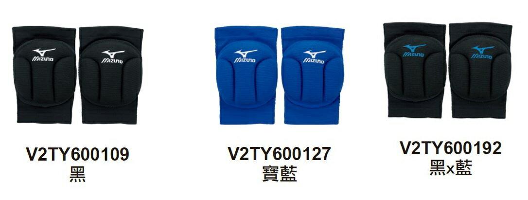[陽光樂活]MIZUNO美津濃-加厚型易彎排球護膝V2TY600109/V2TY600127V2TY600192