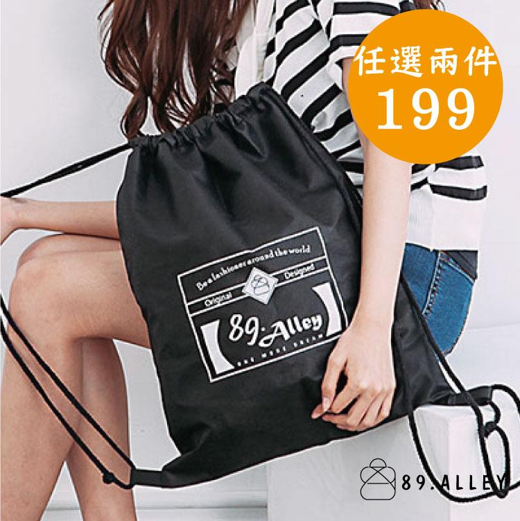 後背包 女包男包 束口袋 獨家品牌休閒款高密度不織布情侶束口包 89.Alley ☀1色