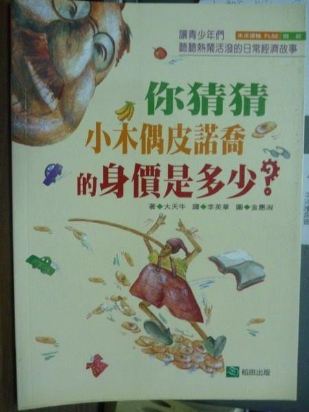 【書寶二手書T9/少年童書_QMO】你猜猜小木偶皮諾喬的身價是多少?_大天牛