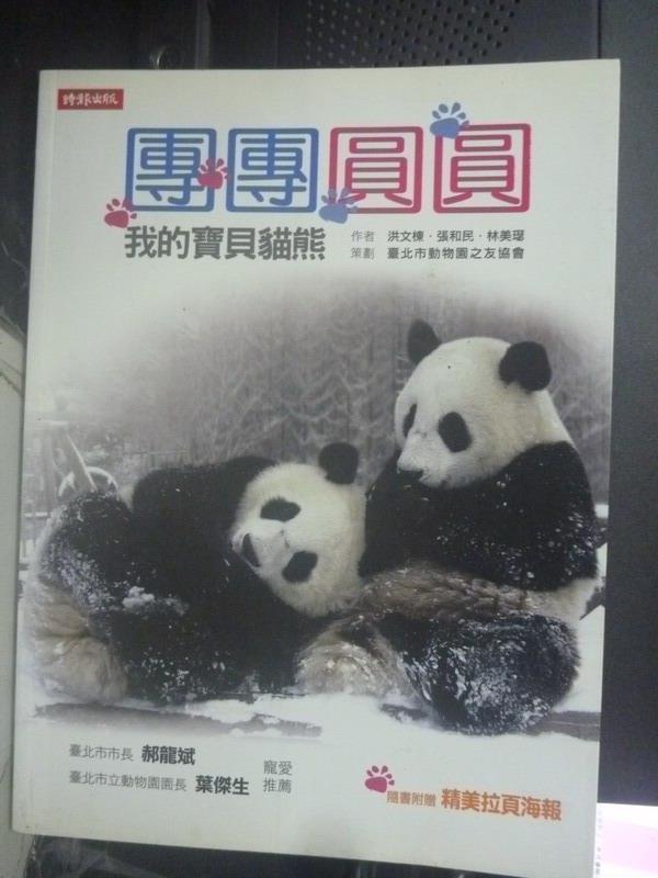 【書寶二手書T1/動植物_XDP】團團圓圓我的寶貝貓熊_洪文棟