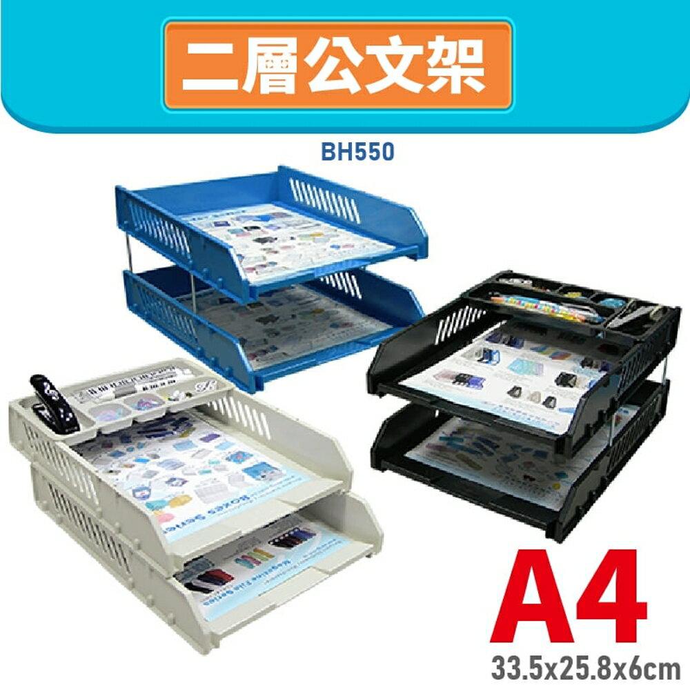 【辦公 】BH550 A4 二層公文架 書架 公文架 雜誌架 雜誌箱 資料架 檔案架 文件架 辦公文具