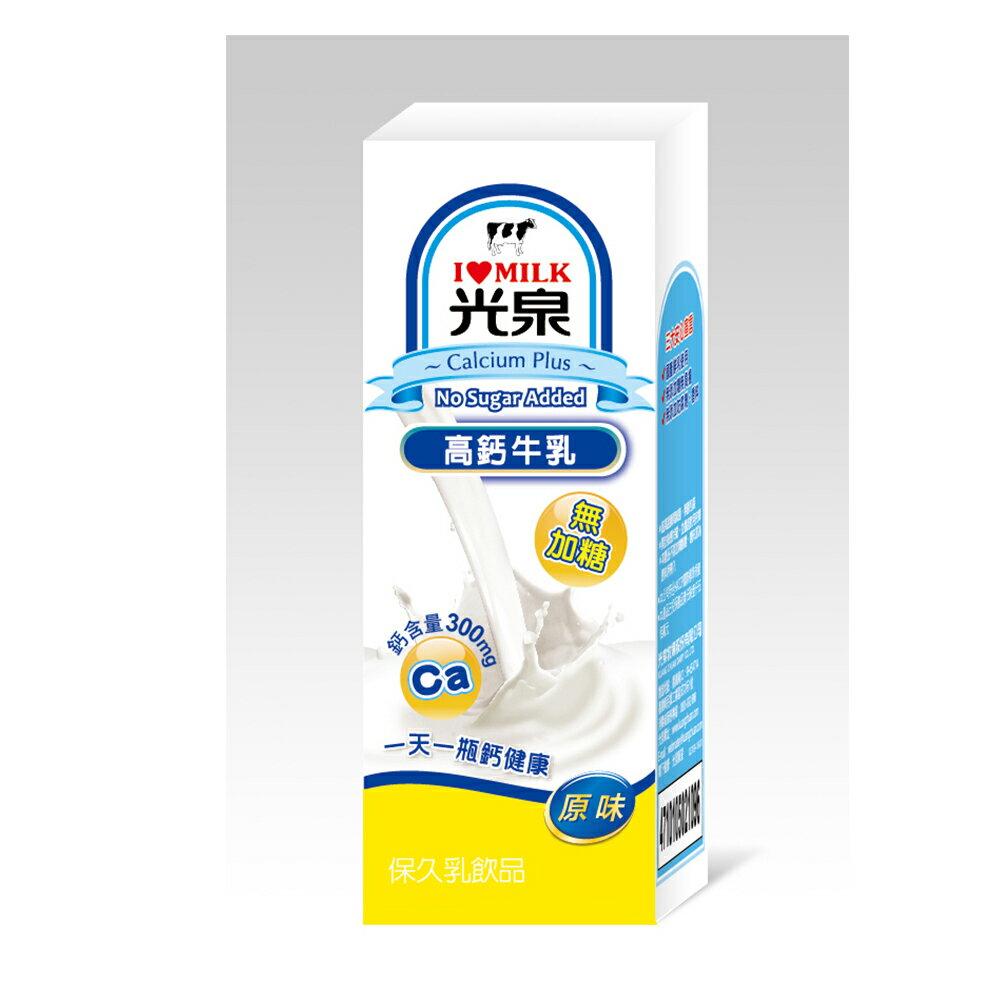 光泉高鈣牛奶無加糖200ml*6瓶/組 【合迷雅好物商城】