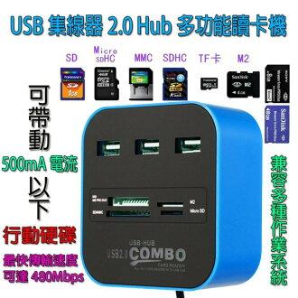 興雲網購【38023 USB集線器2.0HUB多功能讀卡機】 讀卡機 / 分配器 / 擴充器 / 擴充槽/集線器