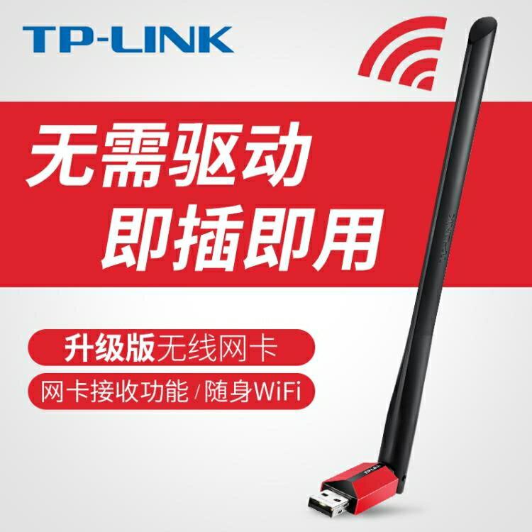 無線網卡 wifi信號接收器無限網絡TL-WN726N千兆雙頻5g隨身360WI-FI