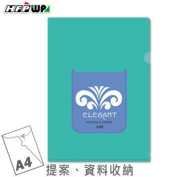 HFPWP 歐風L型文件套PP環保無毒 底部超音波加強E310CEL4~10 製10個入