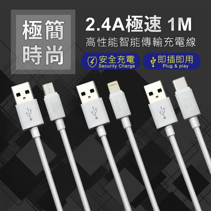 2.4A 極簡時尚充電傳輸線 1米 Lightning Type-C Micro USB 快充線/數據線/充電線/iPhone/Android/安卓/HTC/OPPO/SONY/LG/NOKIA/MIUI/小米/紅米/IPAD/IPOD/AIR/MINI/NANO/IOS/三星/手機/平板/XS MAX/XS/XR/iPhone5/iPhone6/iPhone7/iPhone8/SE/藍芽/喇叭/音箱/TIS購物館