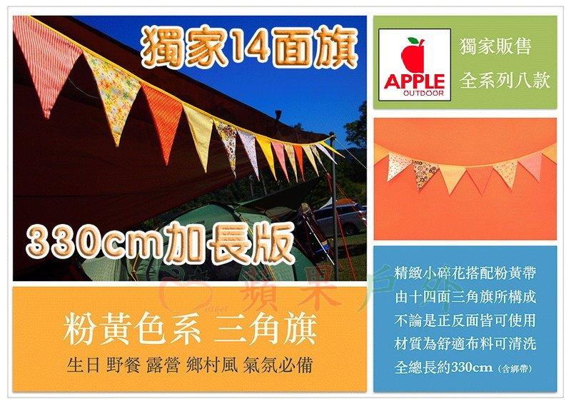 ~~蘋果戶外~~AppleOutdoor 三角旗 ~粉黃色~14面旗加長版330cm 粉黃