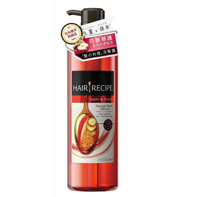 Hair Recipe 生薑蘋果防斷滋養洗髮露530ML 0