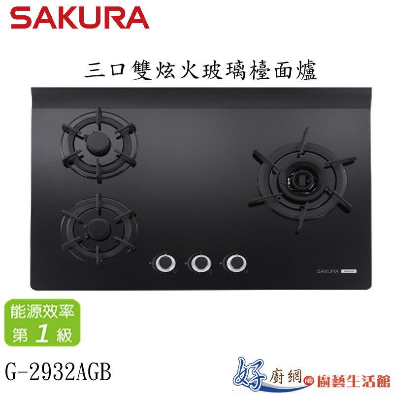 櫻花牌-G2932AGB三口雙炫火玻璃檯面爐