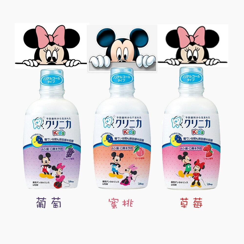 日本 LION獅王 迪士尼 兒童 Kids 漱口水 250ml(草莓/葡萄/水蜜桃)