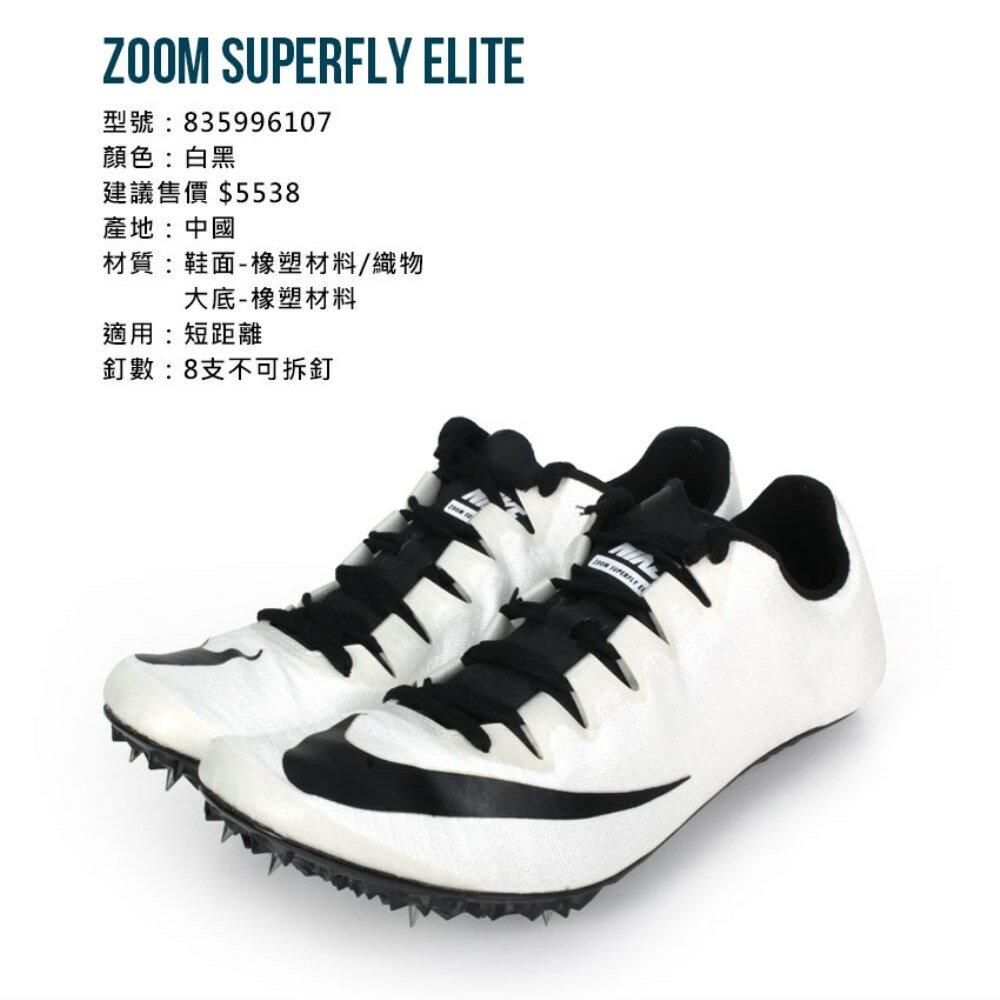 NIKE ZOOM SUPERFLY ELITE 男女-限量田徑釘鞋(短距離「835996107」≡排汗專家≡