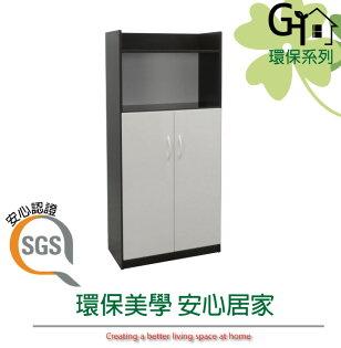 【綠家居】米斯環保2.1尺塑鋼二門單格中鞋櫃玄關櫃(5色可選)