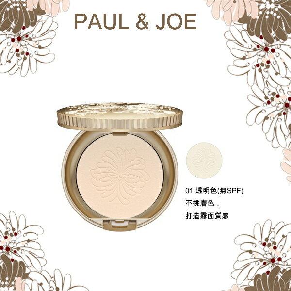 PAUL&JOE 搪瓷輕盈柔霧蜜粉餅 6g (含粉盒/  不含粉撲需另購)《Umeme》