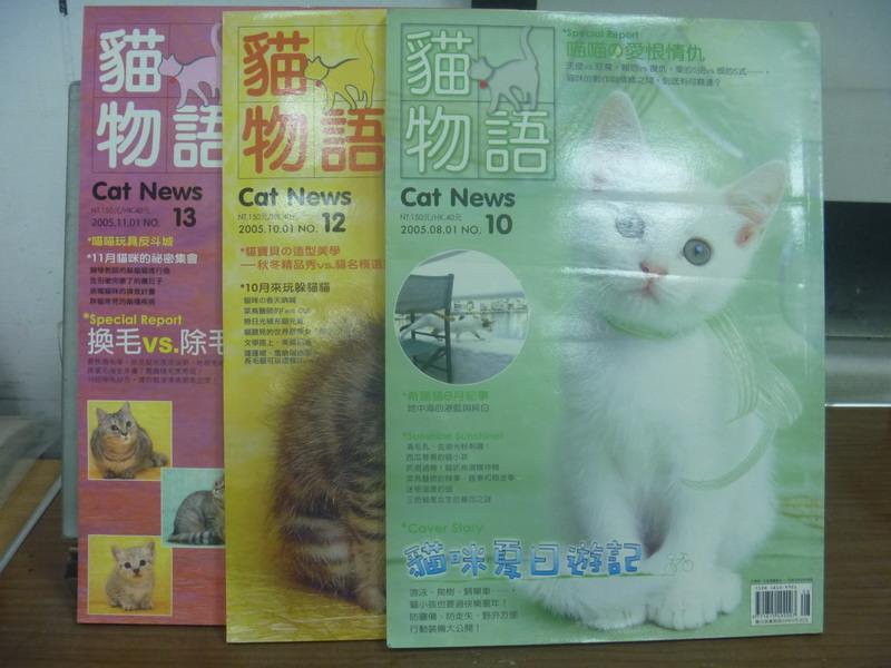 ~書寶 書T6/寵物_PEA~貓物語_2005 10^~13期間_共3本合售_貓咪夏日遊記