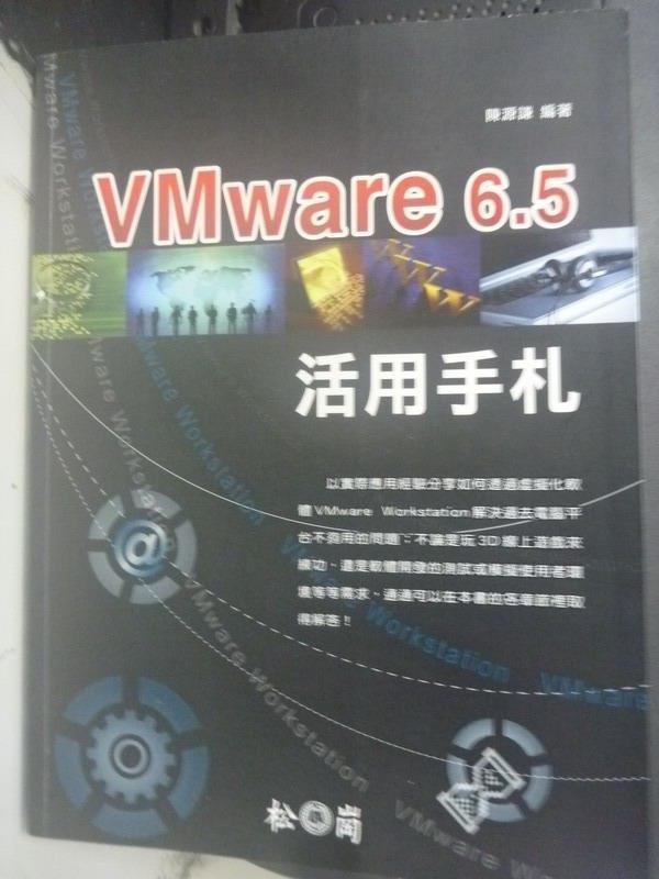 【書寶二手書T2/電腦_YJL】VMware 6.5 活用手札_陳源謙