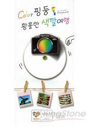 Color屏東,我的色彩旅行:屏東慢遊幸福輕旅行觀光導覽手冊(韓文版)