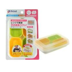 日本Richell利其爾- 離乳食分裝盒50ML (4入) X1組 263元 【買6組送一】