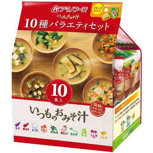 大賀屋 味噌湯 10種湯 沖泡型 10種風味 日本製 茄子湯 豆腐湯 菠菜湯 蔬菜湯 磨菇 豬肉醬湯 J00030473