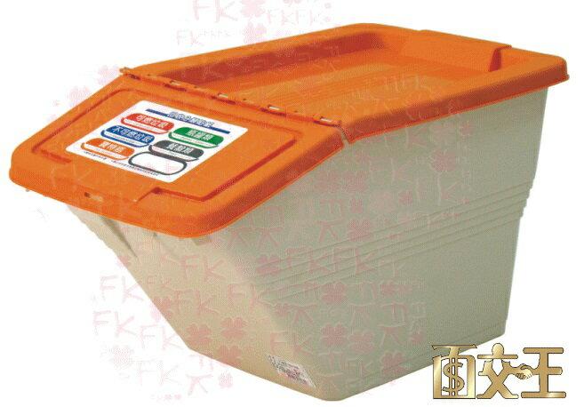 【尋寶趣】清潔垃圾桶系列 資源分類收納桶(大) 垃圾櫃/腳踏式/搖蓋式/掀蓋式/環保資源分類回收桶CV72
