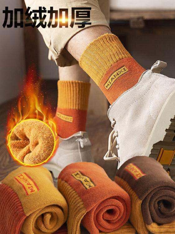 羊毛襪 襪子男中筒加厚加絨保暖秋冬季純棉長筒羊毛冬天長襪毛圈毛巾襪潮 星期八