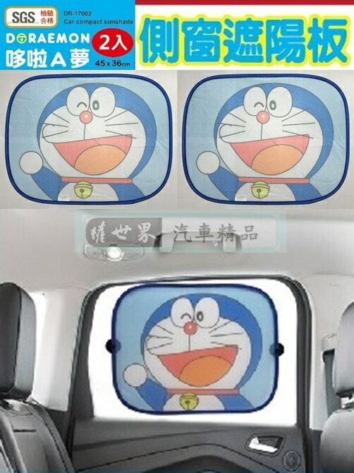 權世界~汽車用品  哆啦A夢 小叮噹 Doraemon 側窗遮陽板 隔熱小圓弧 2入 DR