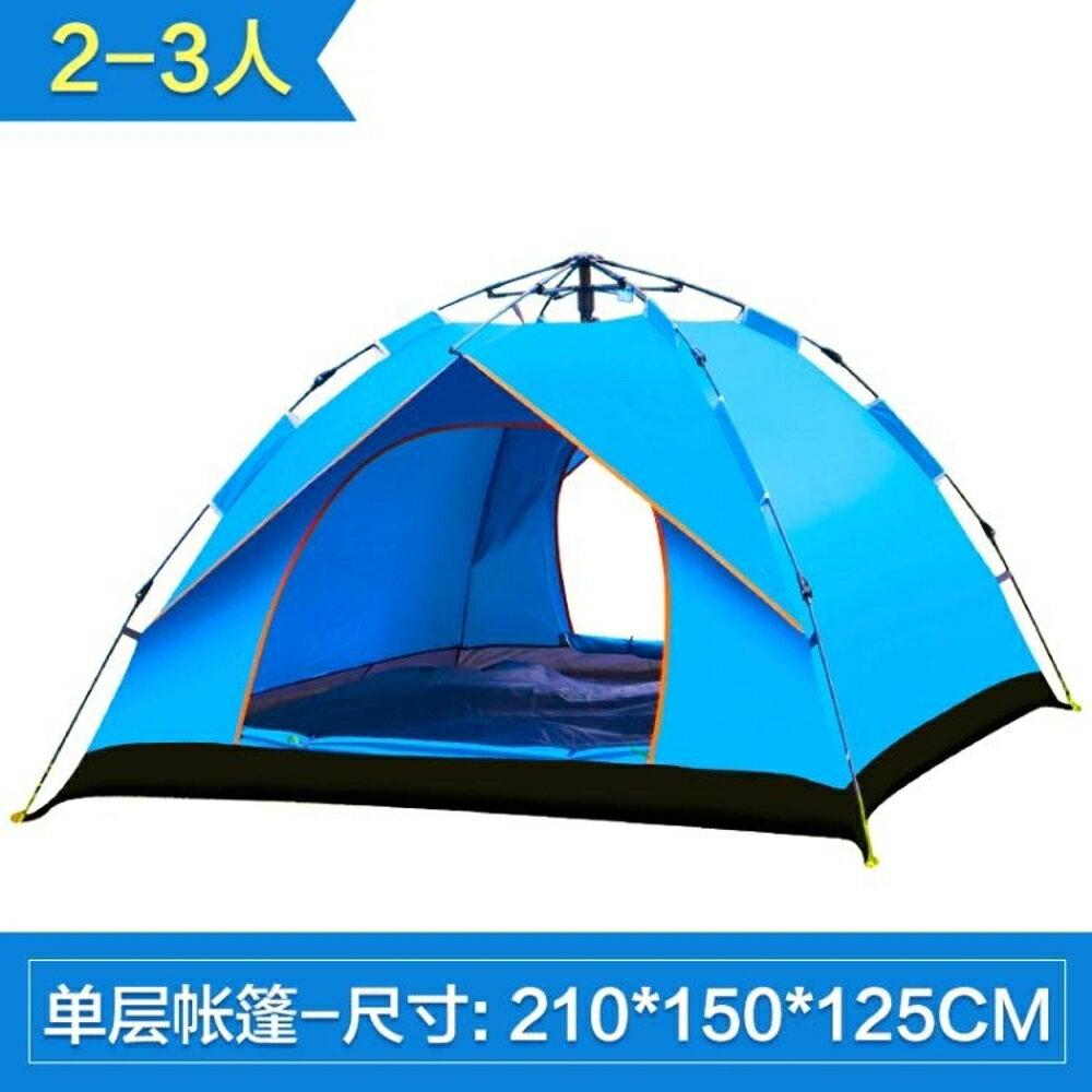 探險者全自動帳篷戶外3-4人二室一廳家庭雙人2人單人野營野外露營 歐韓時代