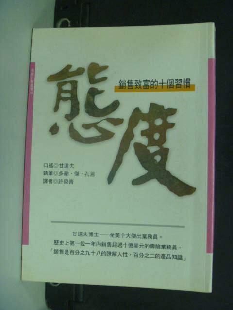 【書寶二手書T4/行銷_KJX】態度-銷售致富的十個習慣_原價340_甘道夫