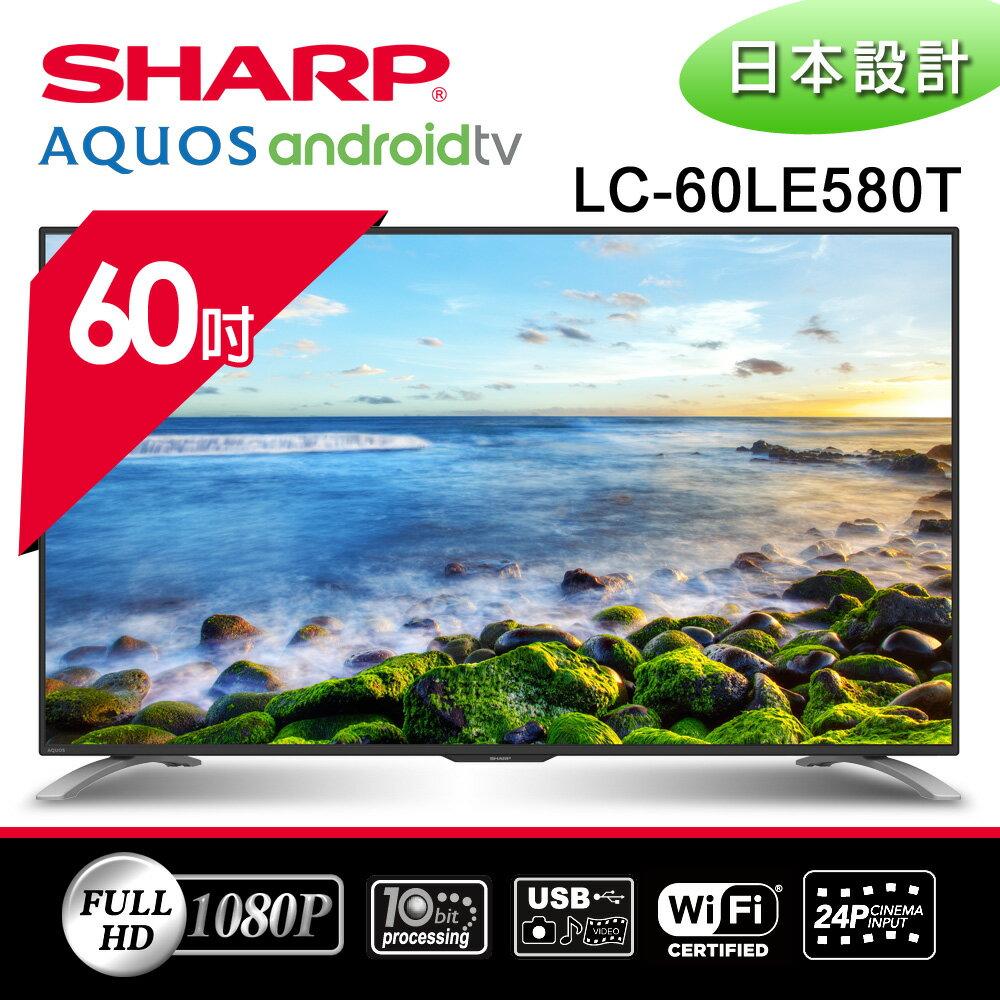 【SHARP 夏普】 60型 LED液晶電視 LC-60LE580T