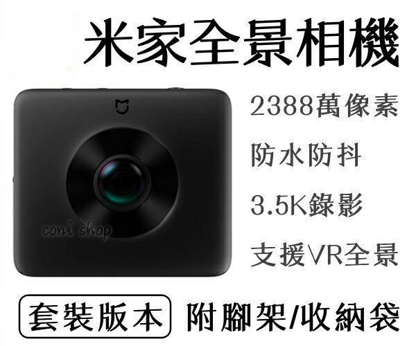 【coni shop】米家全景相機 預購款 小米 360度相機 高清 VR 運動相機 攝像機 防抖防水 廣角