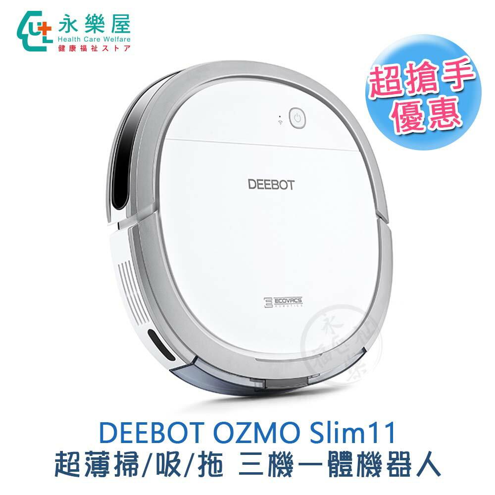 ECOVACS 智慧掃吸拖吸塵機器 DEEBOT OZMO Slim11