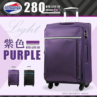 《熊熊先生》新秀麗行李箱推薦款 28Q布箱 Samsonite美國旅行者20吋旅行箱