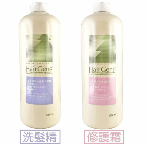 HairGene寶齡富錦髮原素初生態氧洗髮精極緻修護霜1000ml(附贈壓頭)