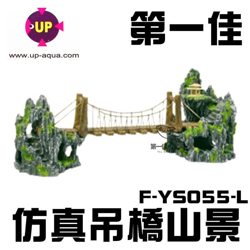 [第一佳 水族寵物] 台灣UP雅柏〔F-YS055-L〕仿真吊橋山景 超逼真造景裝飾(L)