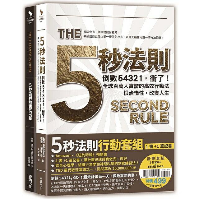 五秒法則行動套組【1書+1筆記書】 3