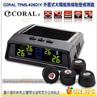 CORAL TPMS-406DIY 外置式 太陽能 無線胎壓偵測器 漏氣預警 平衡胎壓 TPMS406 DIY