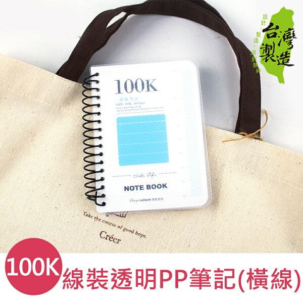 珠友SS-10301-100100K圈裝透明PP筆記(橫線)線圈隨身小筆記-80張