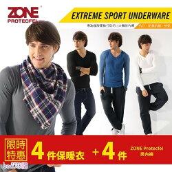 【ZONE PROTECFEL】諾貝爾纖維極地男保暖衣4件 贈4件平口內褲 顏色隨機