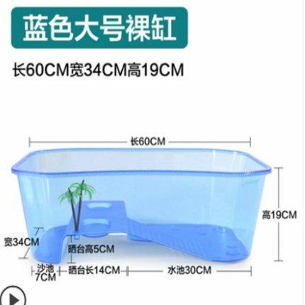 烏龜缸 半透明養殖池烏龜缸水陸缸水龜帶曬臺養龜箱兩栖攜帶大烏龜塑膠箱『J4470』 3