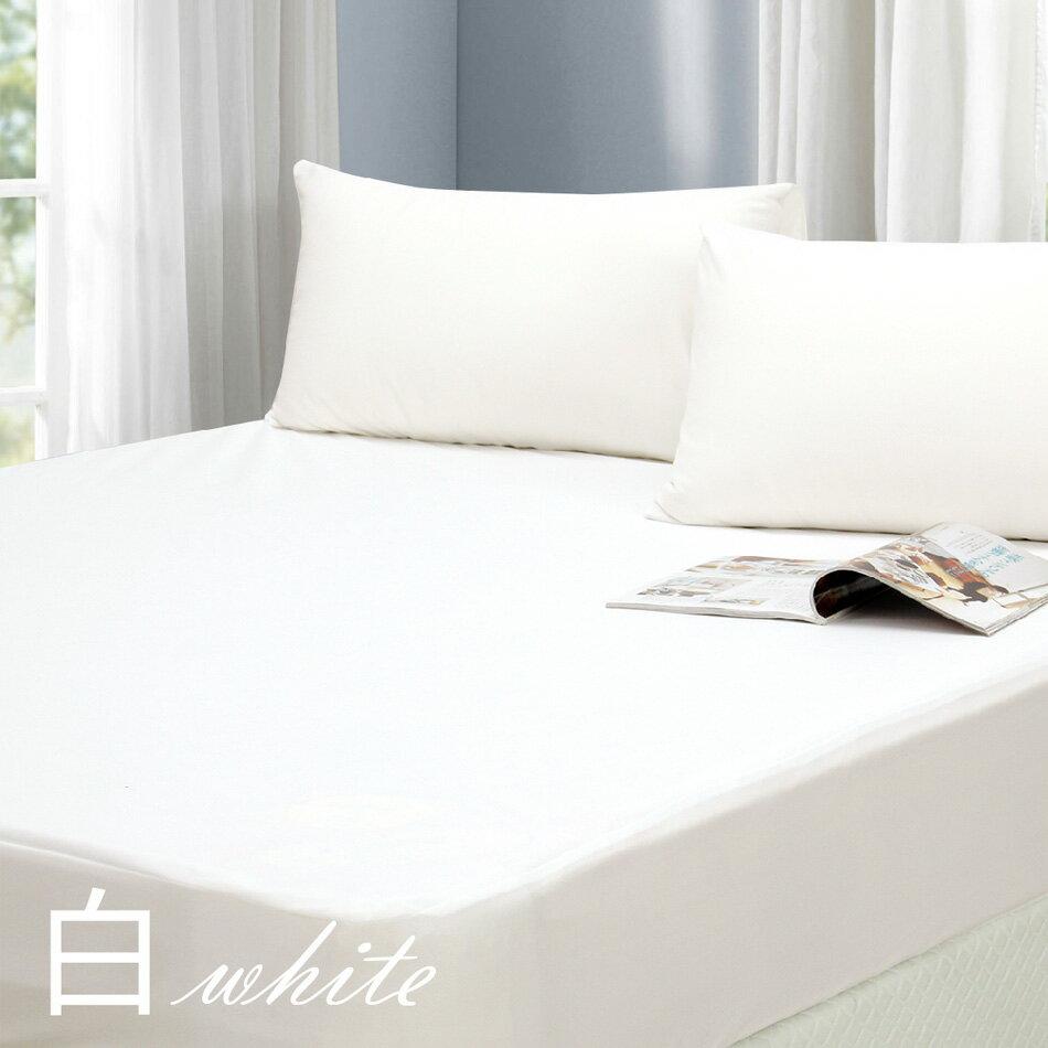 【白色】3M防水透氣抗菌防螨保潔墊-枕套