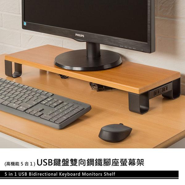 【 dayneeds 】【免運】USB鍵盤雙向鋼鐵腳座螢幕架(卡布奇諾)/鍵盤架/收納架/電腦架/增高架/桌上架/置物架