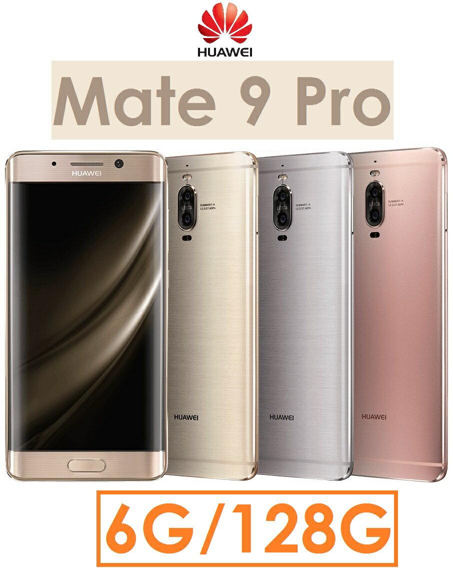 【新機】華為 HUAWEI Mate 9 Pro八核心 5.5吋 6G/128G 智慧型手機 Mate9●指紋辨示●徠卡LEICA●雙卡雙待