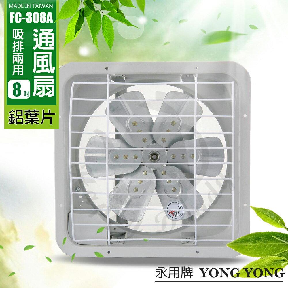 【永用牌】MIT 台灣製造8吋耐用馬達吸排風扇(鋁葉) FC-308A
