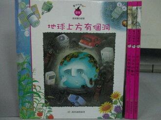 【書寶二手書T1/少年童書_XBL】魔法科學苑-地球上方有個洞_誰來晚餐_消失的動物_小河生病了_共4本合售