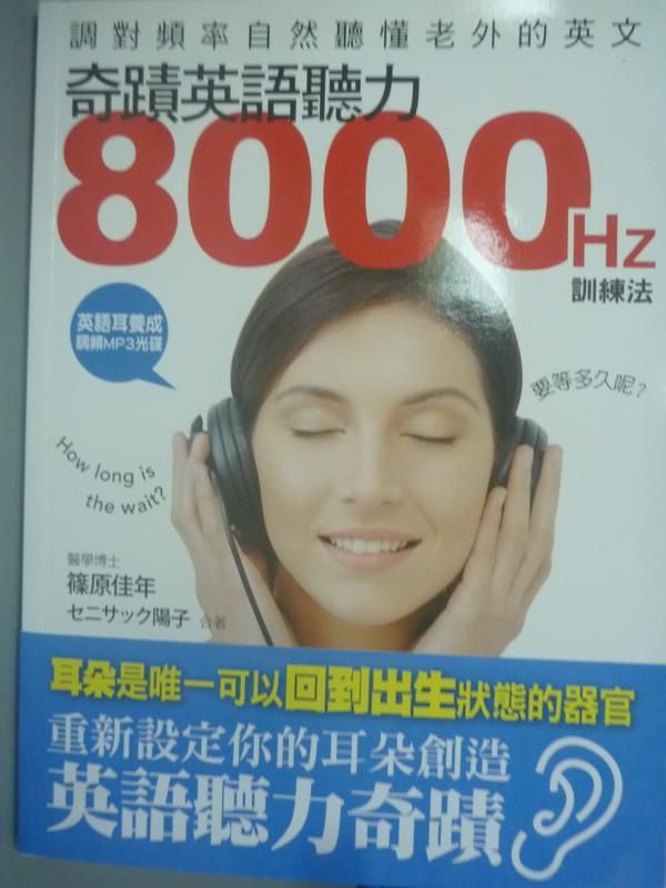 ~書寶 書T1/語言學習_XDA~奇蹟英語聽力8000Hz訓練法_篠原佳年_附光碟